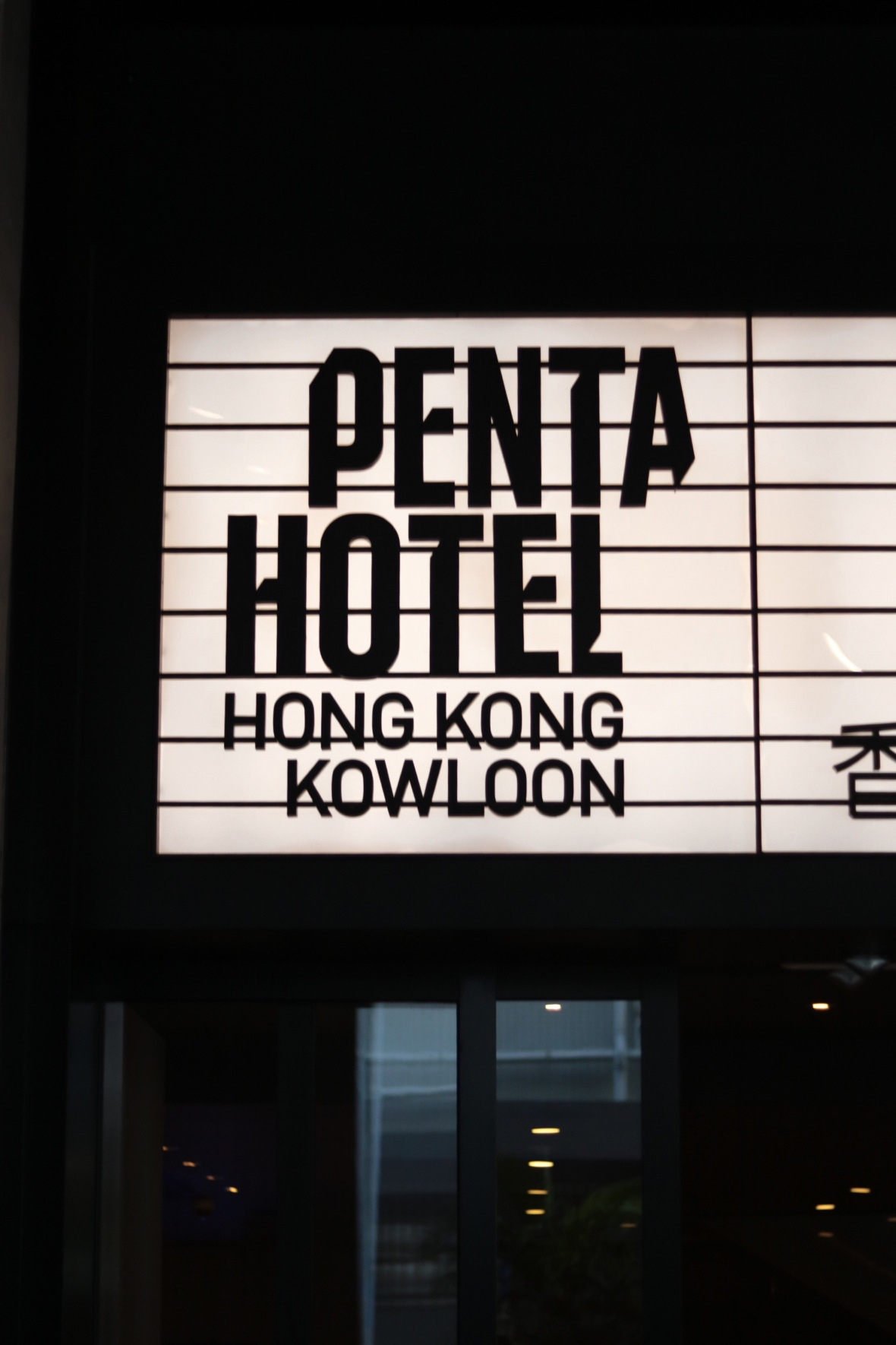 The Pentahotel Hong Kong review blogger And A Thousand Words